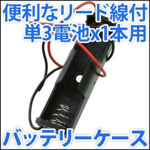 電池ボックス 単3電池x1本 1.5V 1.2V 便利なリード線付  単三電池 バッテリーケース 電池ケース|ledg