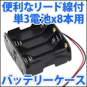 電池ボックス 単3電池x8本直列仕様 12V 9.6V 便利なリード線付♪  単三電池 バッテリーケース 電池ケース|ledg