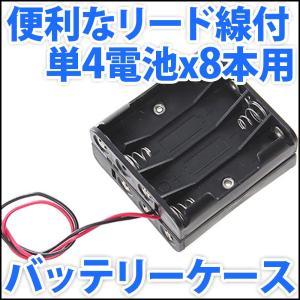 電池ボックス 単4電池x8本直列仕様 12V 9.6V 便利なリード線付♪ 単四電池 バッテリーケース 電池ケース|ledg