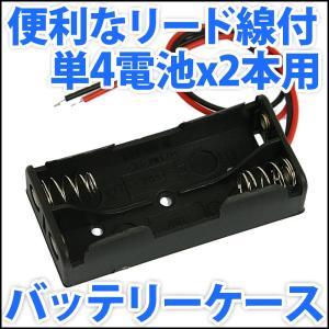 電池ボックス 単4電池x2本直列仕様 3V 2.4V 便利なリード線付 単四電池 バッテリーケース 電池ケース|ledg