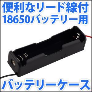 電池ボックス 18650 リチウムバッテリー用 3.7V 4V 4.2V 便利なリード線付♪  バッテリーケース 電池ケース|ledg