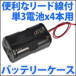 電池ボックス 単3電池x4本直列仕様 6V 4.8V 便利なリード線付♪  単三電池 バッテリーケース 電池ケース|ledg