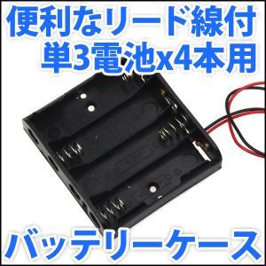 電池ボックス 単3電池x4本直列仕様 6V 4.8V 便利なリード線付♪  単三電池 バッテリーケース 電池ケース 横型|ledg