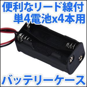 電池ボックス 単4電池x4本直列仕様 6V 4.8V 便利なリード線付♪ 単四電池 バッテリーケース 電池ケース|ledg