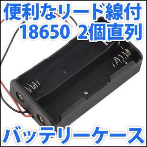 電池ボックス 18650 リチウムバッテリー用 2個直列仕様 7.4V 8V 8.4V 便利なリード線付♪  バッテリーケース 電池ケース|ledg