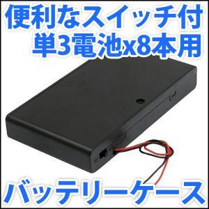 電池ボックス 単3電池x8本直列仕様 12V 9.6V 便利なONOFFスイッチ・リード線付♪  単三電池 バッテリーケース 電池ケース|ledg
