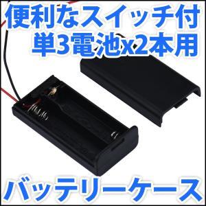 電池ボックス 単3電池x2本直列仕様 3V 2.4V 便利なONOFFスイッチ・リード線付♪  単三電池 バッテリーケース 電池ケース|ledg
