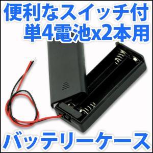 電池ボックス 単4電池x2本直列仕様 3V 2.4V 便利なONOFFスイッチ・リード線付♪ 単四電池 バッテリーケース 電池ケース|ledg