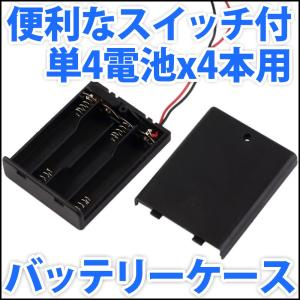 電池ボックス 単4電池x4本直列仕様 6V 4.8V 便利なONOFFスイッチ・リード線付♪  単四電池 バッテリーケース 電池ケース|ledg