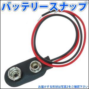 バッテリースナップ 電池スナップ Bスナップ 006P 9V電池や、電池ケースに!|ledg