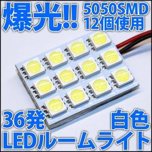 爆光!! 5050SMD 12個搭載 合計36発 LED 白色 白 ホワイト T10 T10ウェッジ 車内灯 室内灯 ライト ルームライト ドアランプ ルームランプ マップランプ LED|ledg