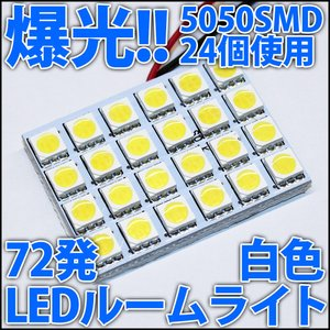 爆光!! 5050SMD 24個搭載 合計72発 LED 白色 白 ホワイト T10 T10ウェッジ 車内灯 室内灯 ライト ルームライト ドアランプ ルームランプ マップランプ LED|ledg