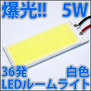 爆光! 36発 COB構造 LED 白色 白 ホワイト T10 T10ウェッジ 車内灯 室内灯 ライト ルームライト ドアランプ ルームランプ マップランプ 発光ダイオード|ledg
