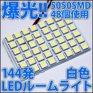 爆光!! 5050SMD 48個搭載 合計144発 LED 白色 白 ホワイト T10 T10ウェッジ 車内灯 室内灯 ライト ルームライト ドアランプ ルームランプ マップランプ LED