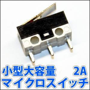 極小形 C接点 双投形 基本スイッチ マイクロスイッチ ヒンジレバー付き 高容量1Aタイプ|ledg