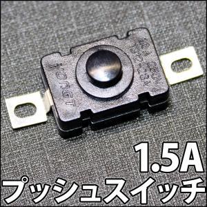 小型 大容量 プッシュスイッチ ONOFFスイッチ 押ボタンスイッチ オルタネイト型|ledg