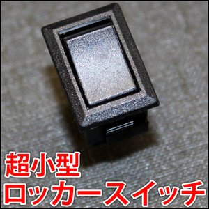 超小型 高容量 ロッカースイッチ 3極 1回路2接点 単極双投 3A 250V (シーソースイッチ・オンオフスイッチ・ONOFFスイッチ) オルタネイト型|ledg