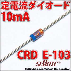 定電流ダイオード 石塚電子製 CRD E-103 10mA LEDを楽々点灯!|ledg