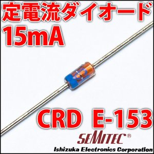 ※当店では1mA,5mA,10mA,15mA,18mAの5種類取り扱っております  石塚電子製の定電...