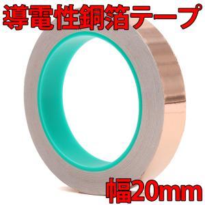 20mm幅 銅製 導電性片面銅箔テープ 20m 1ロール プロトタイプ回路設計、LEDの導線としてもOK!!ノイズ対策や電磁波シールドにも|ledg