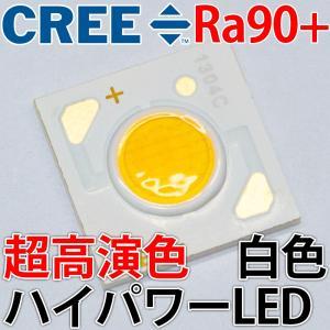 CREE社製 超高演色 XLamp CXA1304 最大10W ハイパワーLED 白色 COB構造で高効率!! 白 ホワイト white LED 発光ダイオード|ledg