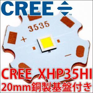 CREE社製 13W 12V XLamp XHP35 Hi 20mmスター型銅製ヒートシンク基板付 ハイパワーLED 白色 白 ホワイト white LED 発光ダイオード|ledg