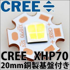 CREE社製 30W 12V XLamp XHP70 20mmスター型銅製ヒートシンク基板付 ハイパワーLED 白色 白 ホワイト white LED 発光ダイオード|ledg
