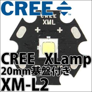 CREE社製 10W XLamp XM-L2 20mm スター型アルミヒートシンク基板付 パワーLED 白色 クールホワイト LED 発光ダイオード