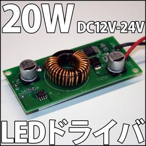 20W ハイパワーLED用 直流 DC12V-24V LEDドライバー電源 定電流機能付 (1W 3W 10W LEDにも利用可) 自動車での利用にもピッタリ! LED