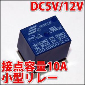小型リレー 接点容量10A 大容量 SRD 高感度タイプ DC5V/DC12Vの2種類から選べる!!|ledg
