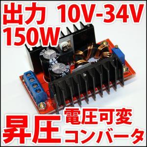 DC-DC 昇圧 ステップアップコンバーター DC10V-35V 150W 電圧可変式 ブースター アルミヒートシンク搭載 大電力タイプ 12V 24Vから高電圧を LEDドライバー