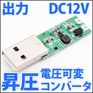 便利なUSB入力対応 DC-DC 昇圧 ステップアップコンバーター DC電源 DC 5V ブースター コンパクトタイプ 5V から12Vを!! LEDドライバー