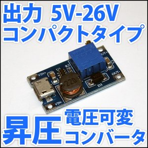 DC-DC 昇圧 ステップアップコンバーター DC電源 DC 5-26V 50W 電圧可変式 ブースター コンパクトタイプ MicroUSB入力対応 5V 12V 24Vから高電圧を LEDドライバー