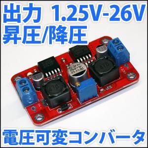 ■ DC-DC 昇圧・降圧 ステップダウン・ステップアップコンバーター DC電源 DC 1.3V-26V 50W 電圧可変式 入出力自由自在!! LEDドライバーとしても ■
