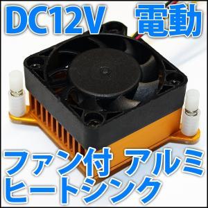 DC12V用ファン付き アルミニウム製ヒートシンクです ファンのサイズが40mm、ヒートシンク部は約...