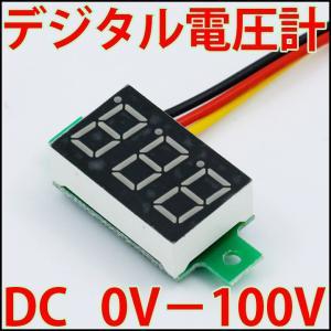 小型なデジタル電圧計です。 DC0V〜99.9Vまで測定可能なため、 USBの電圧5V、12V自動車...