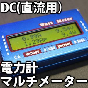 1台で電流、電圧、電力、累積電流が確認できる、DCデジタルメータです。 メータのSOURCE側に入力...