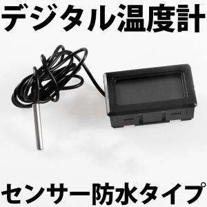 小型なデジタル表示の温度計となります。 センサーは約1mのリード線で繋がっています。 センサー部は防...