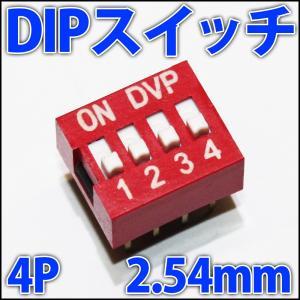 スライド型 DIPスイッチ ディップスイッチ スライドスイッチ 4P 4極|ledg
