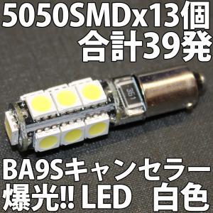 キャンセラー付き G14(BA9s) 5050 SMD 13個使用 合計39発 白色 白 ホワイト 爆光 高耐久 高品質 LEDバルブ ルーム ナンバー ライセンス ポジション|ledg