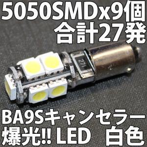 キャンセラー付き G14(BA9s) 5050 SMD 9個使用 合計27発 白色 白 ホワイト 爆光 高耐久 高品質 LEDバルブ ルーム ナンバー ライセンス ポジション|ledg