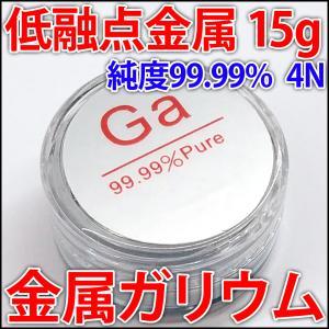 低融点金属 金属ガリウム 20g 純度 99.99% 4N 激安!!他店圧倒価格 ledg
