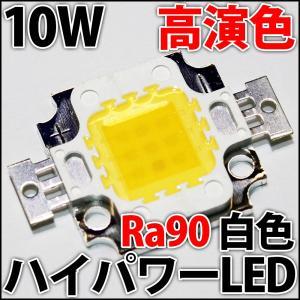 高品質 高効率 高演色 Ra90 10W ハイパワーLED 白色 白 昼白色 ホワイト フルスペクトル シーリングライト、ダウンライトなどのDIY照明に LED 発光ダイオード