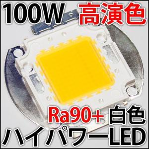 高品質 高効率 超高演色 Ra90+ 100W ハイパワーLED 白色 白 ホワイト フルスペ クトル シーリングライト、ダウンライトなどのDIY自作照明に! LED