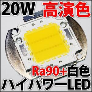 高品質 高効率 超高演色 Ra90+ 20W ハイパワーLED 白色 白 ホワイト フルスペクトル シーリングライト、ダウンライトなどのDIY自作照明に LED
