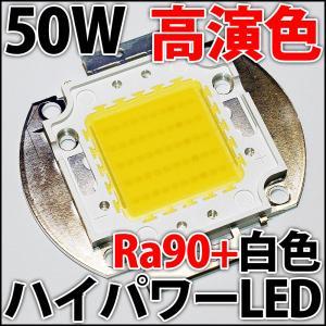 高品質 高効率 超高演色 Ra90+ 50W ハイパワーLED 白色 白 ホワイト フルスペ クトル シーリングライト、ダウンライトなどのDIY自作照明に! LED