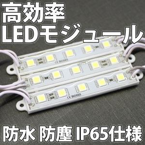 DC12V 防水 防塵 IP65 ハイパワーLEDモジュール 5050 SMDx5つ使用 LED 発光ダイオード