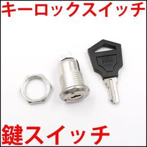 キーロックスイッチ キースイッチ 鍵付きスイッチ 鍵2つ付き|ledg