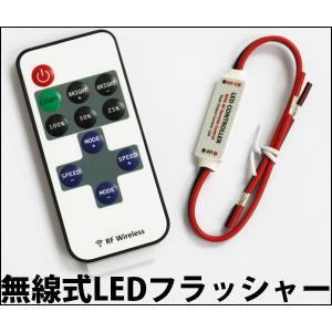 無線式 ワイヤレス LED調光器 LEDフラッシャーコントローラー ストロボ化 (ディマー LED調光ユニット LED)