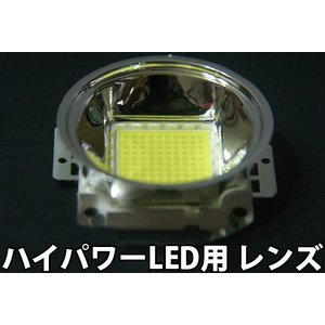 ハイパワーLED用 レンズ リフレクターセット 20W 30W 50W 100W用 LED 発光ダイオード
